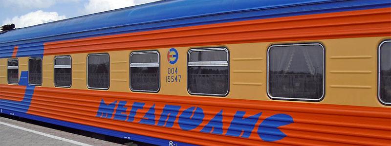 Услуги поезда «Мегаполис»