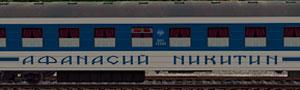 фирменный поезд Афанасий Никитин московский вокзал