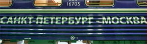 фирменный поезд Экспресс московский вокзал