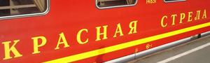 фирменный поезд Красная стрела московский вокзал