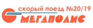 фирменный поезд Мегаполис московский вокзал