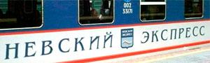 фирменный поезд Невский экспресс московский вокзал
