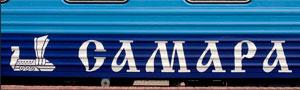 фирменный поезд Самара московский вокзал