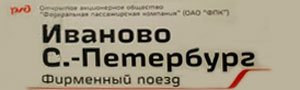 фирменный поезд Текстильный край московский вокзал