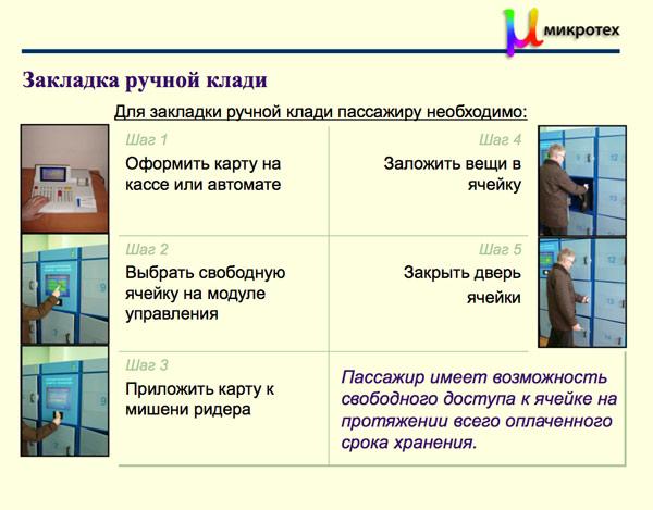 хранения на Московском